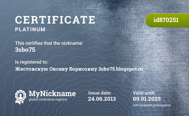 Certificate for nickname 3sbo75 is registered to: Жестовскую Оксану Борисовну 3sbo75.blogspot.ru