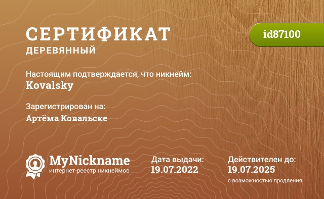 Сертификат на никнейм Kovalsky, зарегистрирован на https://vk.com/id331457877
