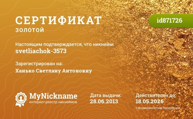 Сертификат на никнейм svetliachok-3573, зарегистрирован на Ханько Светлану Антоновну