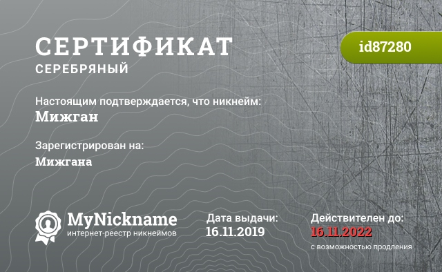 Certificate for nickname Мижган is registered to: Цымбалом Мишаней Викторовичем