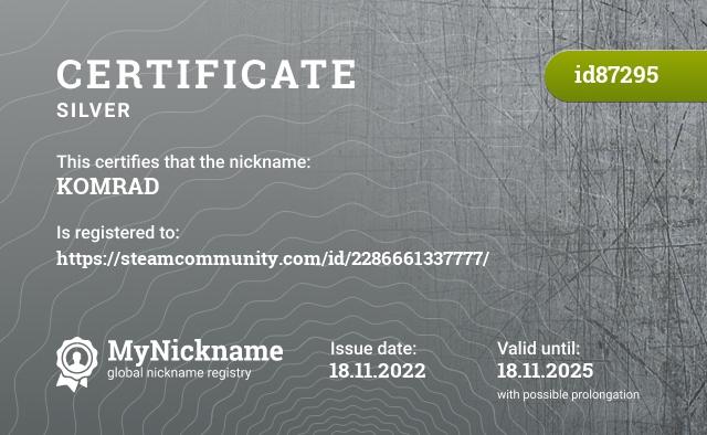 Certificate for nickname KomraD is registered to: Юрковым Андреем Олеговичем