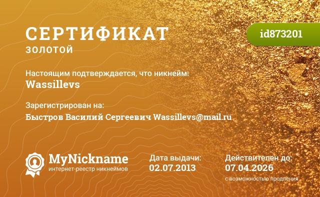 Сертификат на никнейм Wassillevs, зарегистрирован на Быстров Василий Сергеевич Wassillevs@mail.ru