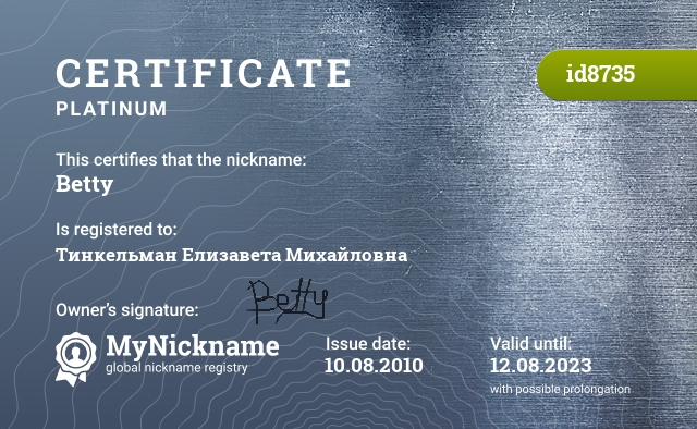 Certificate for nickname Betty is registered to: Тинкельман Елизавета Михайловна