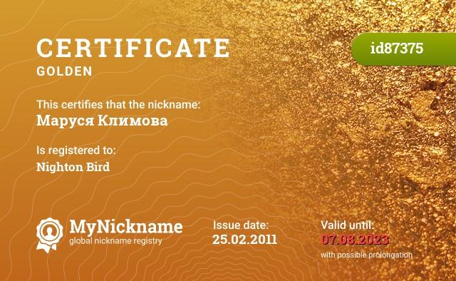 Certificate for nickname Маруся Климова is registered to: Nighton Bird