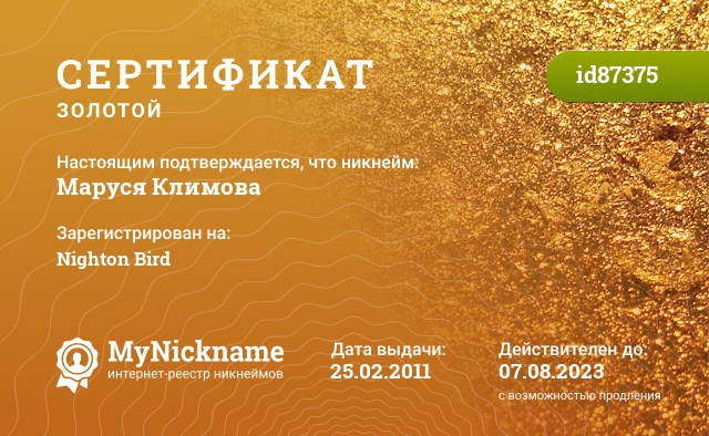 Certificate for nickname Маруся Климова is registered to: Nighton Bird
