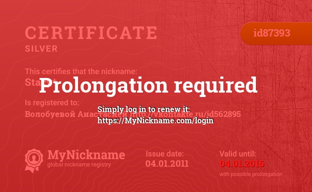 Certificate for nickname Stacy* is registered to: Волобуевой Анастасией http://vkontakte.ru/id562895