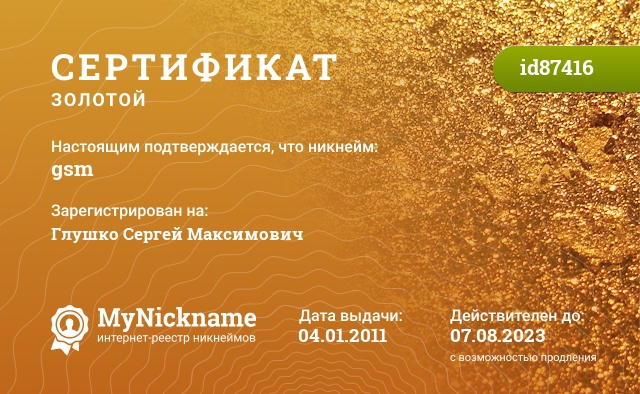Certificate for nickname gsm is registered to: Глушко Сергей Максимович