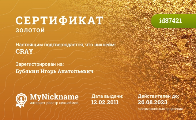 Сертификат на никнейм CRAY, зарегистрирован на Бубякин Игорь Анатольевич