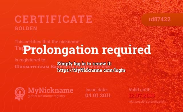 Certificate for nickname Террас is registered to: Шахматовым Вадимом Андреевичем