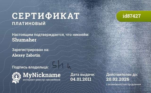 Сертификат на никнейм Shumaher, зарегистрирован на Alexey Zabotin