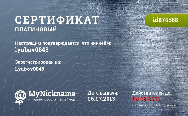 ���������� �� ������� lyubov0848, ��������������� �� Lyubov0848