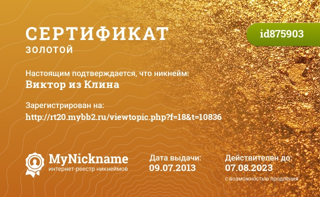 Сертификат на никнейм Виктор из Клина, зарегистрирован на http://rt20.mybb2.ru/viewtopic.php?f=18&t=10836