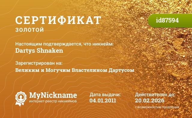 Certificate for nickname Dartys Shnaken is registered to: Великим и Могучим Властелином Дартусом