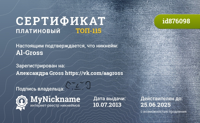 Сертификат на никнейм Al-Gross, зарегистрирован на Александра Gross https://vk.com/aagross