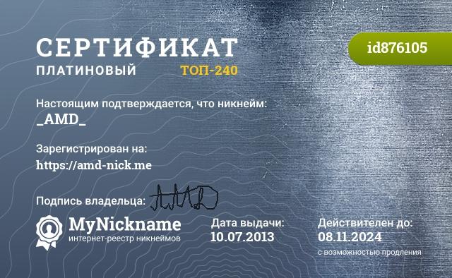 Сертификат на никнейм _AMD_, зарегистрирован на http://amd-nick.me