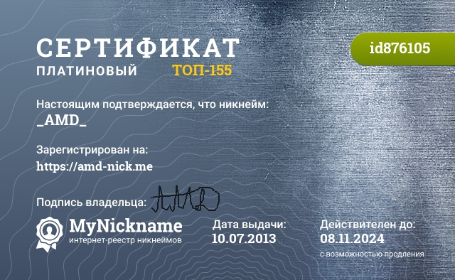 Сертификат на никнейм _AMD_, зарегистрирован на https://amd-nick.me