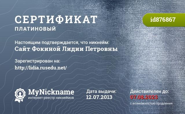 Сертификат на никнейм Сайт Фокиной Лидии Петровны, зарегистрирован на http://lidia.rusedu.net/