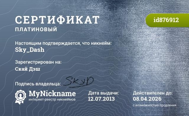 Сертификат на никнейм Sky_Dash, зарегистрирован на Скай Дэш