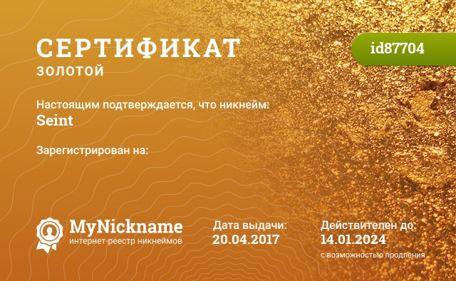 Certificate for nickname Seint is registered to: ꌗꍟꀤꈤ꓄