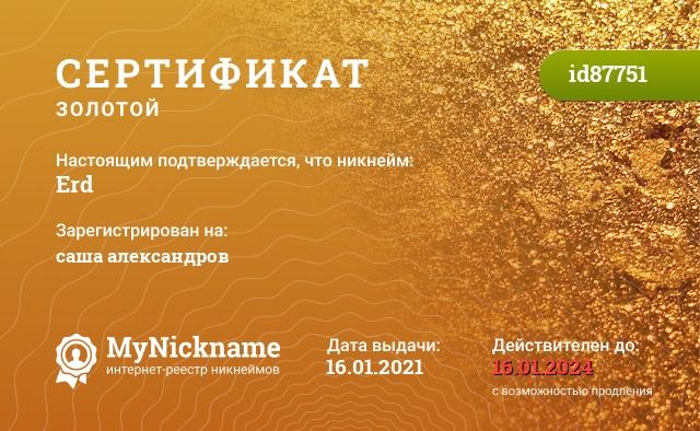 Сертификат на никнейм Erd, зарегистрирован на саша александров