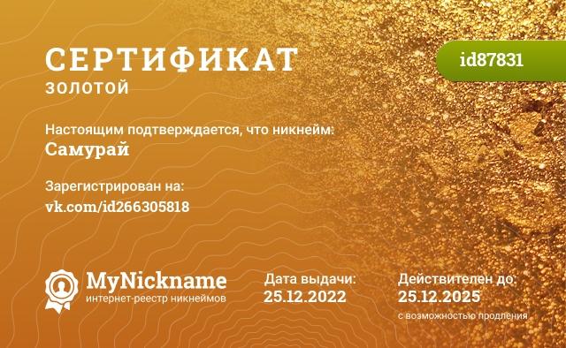 Сертификат на никнейм Самурай, зарегистрирован на https://catwar.su/cat635256