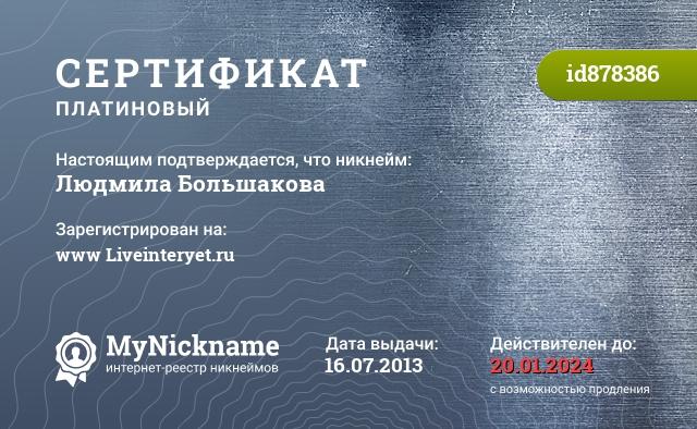 Сертификат на никнейм Людмила Большакова, зарегистрирован на www Liveinteryet.ru