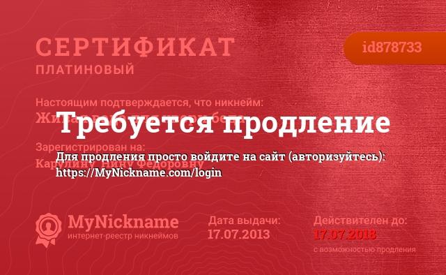 Сертификат на никнейм Живая вода для хвори беда., зарегистрирован на Карулину  Нину Фёдоровну