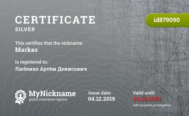 Certificate for nickname Markas is registered to: Любенко Артём Денисович