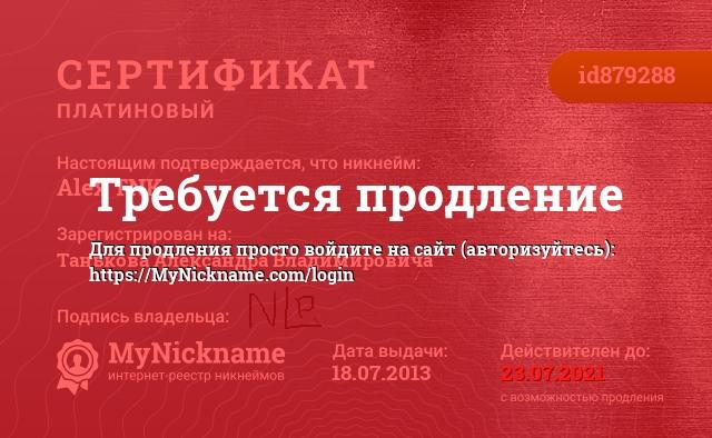 Сертификат на никнейм Alex TNK, зарегистрирован на Танькова Александра Владимировича
