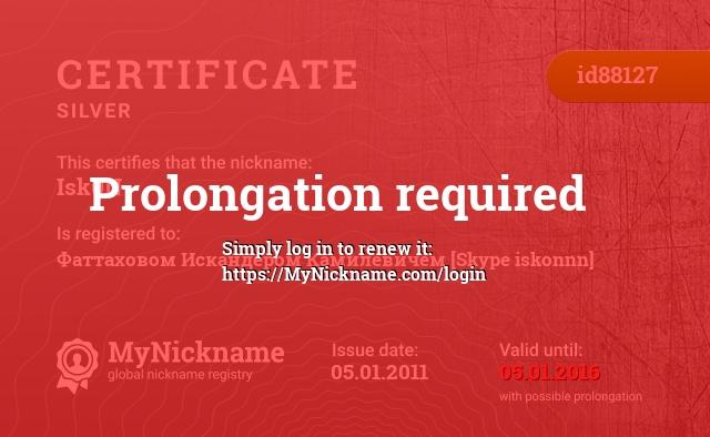 Certificate for nickname Isk0N is registered to: Фаттаховом Искандером Камилевичем [Skype iskonnn]