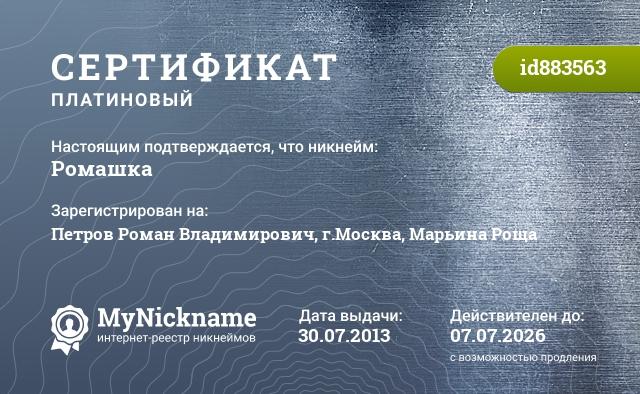 Сертификат на никнейм Рoмашка, зарегистрирован на Петров Роман Владимирович, г.Москва, Марьина Роща