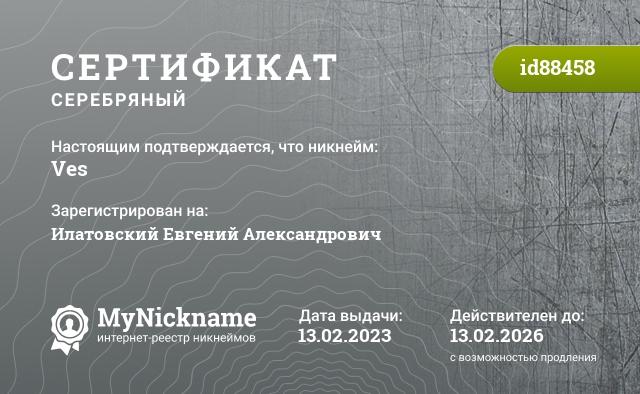 Сертификат на никнейм Ves, зарегистрирован на VS