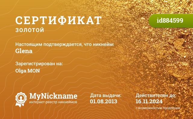 Сертификат на никнейм Glena, зарегистрирован на Olga MON