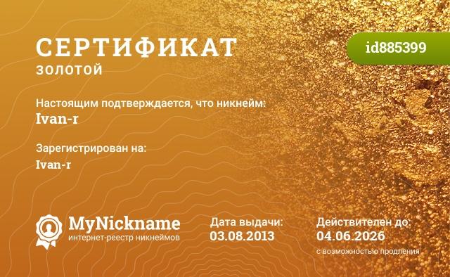 Сертификат на никнейм Ivan-r, зарегистрирован на sha-ivan и mail.ru в почте