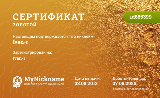 Сертификат на никнейм Ivan-r, зарегистрирован на ivan-r.ru и mail.ru в почте