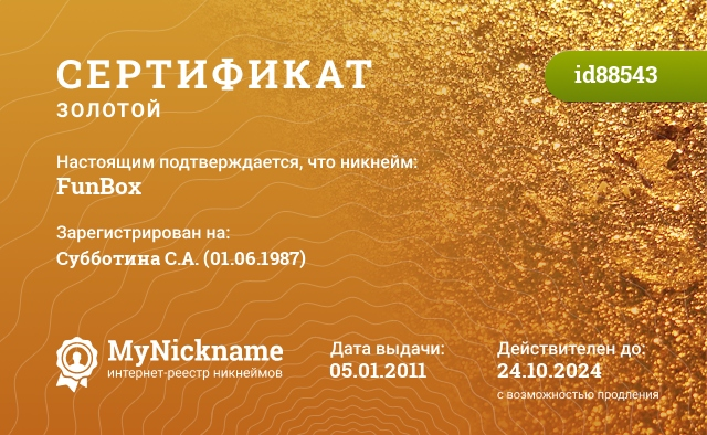 Certificate for nickname FunBox is registered to: Сережу
