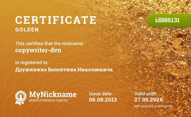 Certificate for nickname copywriter-dvn is registered to: Дружинина Валентина Николаевича