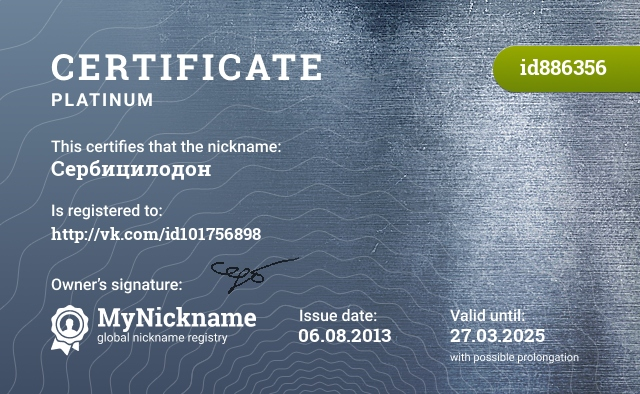 Certificate for nickname Сербицилодон is registered to: http://vk.com/id101756898