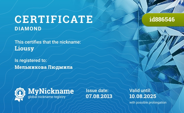 Certificate for nickname Liousy is registered to: Мельникова Людмила