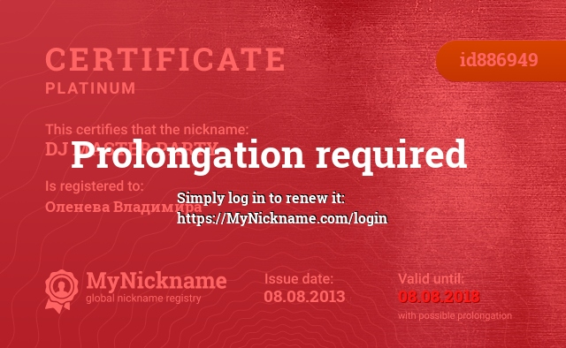 Certificate for nickname DJ MASTER PARTY is registered to: Оленева Владимира