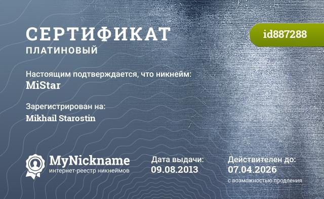Сертификат на никнейм MiStar, зарегистрирован на Mikhail Starostin