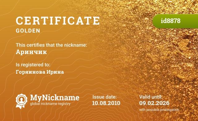 Certificate for nickname Аринчик is registered to: Горяинова Ирина