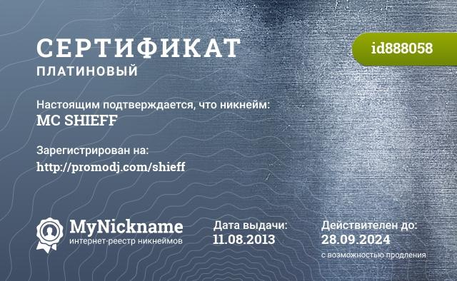 Сертификат на никнейм MC SHIEFF, зарегистрирован на http://promodj.com/shieff