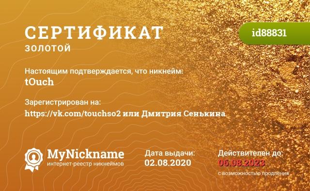 Сертификат на никнейм tOuch, зарегистрирован на https://vk.com/touchso2 или Дмитрия Сенькина