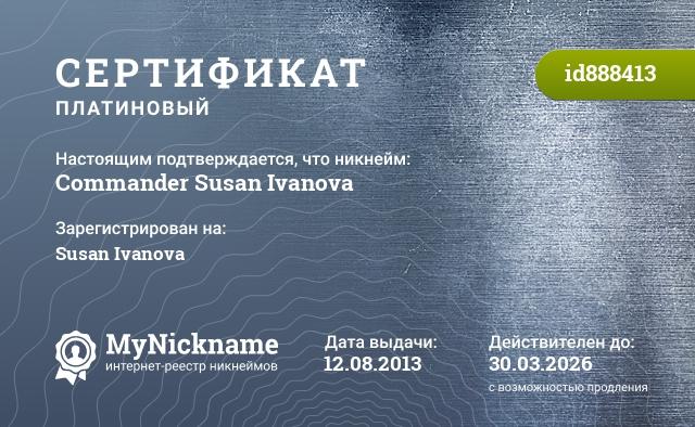 Сертификат на никнейм Commander Susan Ivanova, зарегистрирован на Susan Ivanova