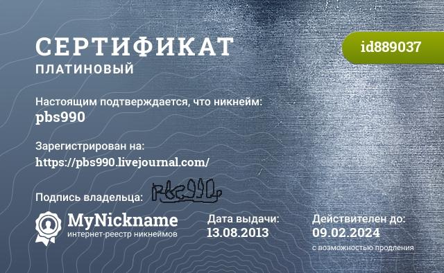 Сертификат на никнейм pbs990, зарегистрирован на http://pbs990.livejournal.com
