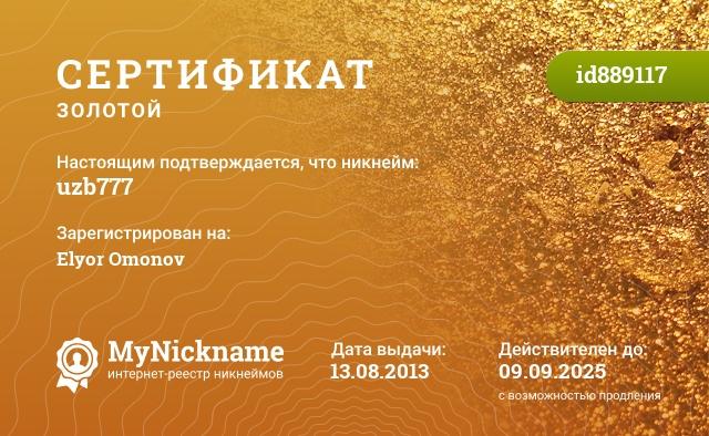 Сертификат на никнейм uzb777, зарегистрирован на Elyor Omonov