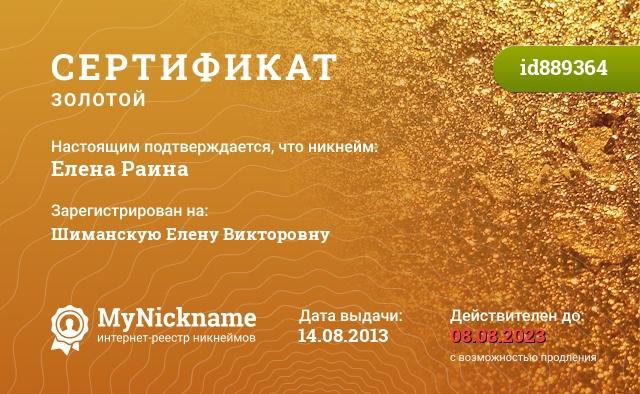 Сертификат на никнейм Елена Раина, зарегистрирован на Шиманскую Елену Викторовну