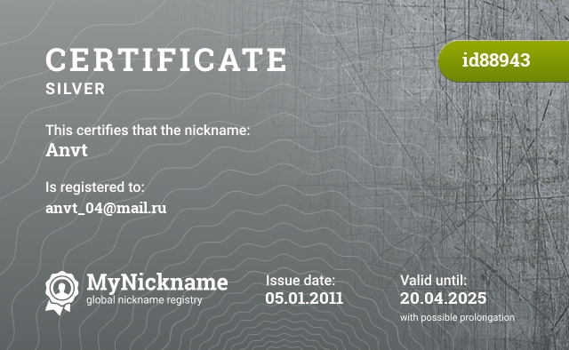 Certificate for nickname Anvt is registered to: anvt_04@mail.ru