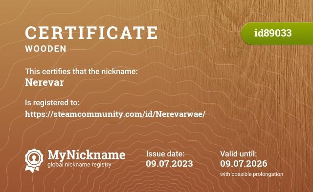 Certificate for nickname Nerevar is registered to: Лежать+Сосать